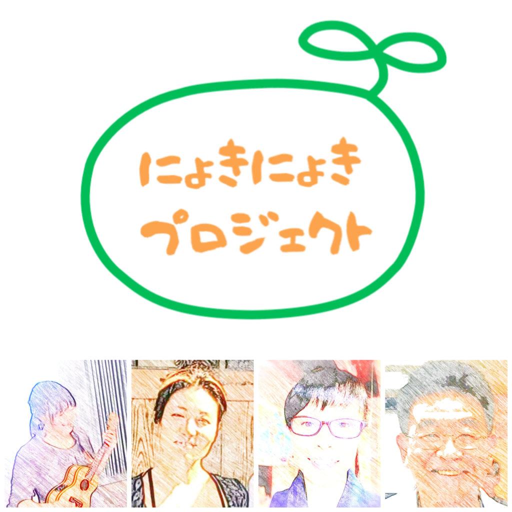 にょきプロメンバー