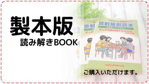 製本読み解きBOOKの購入