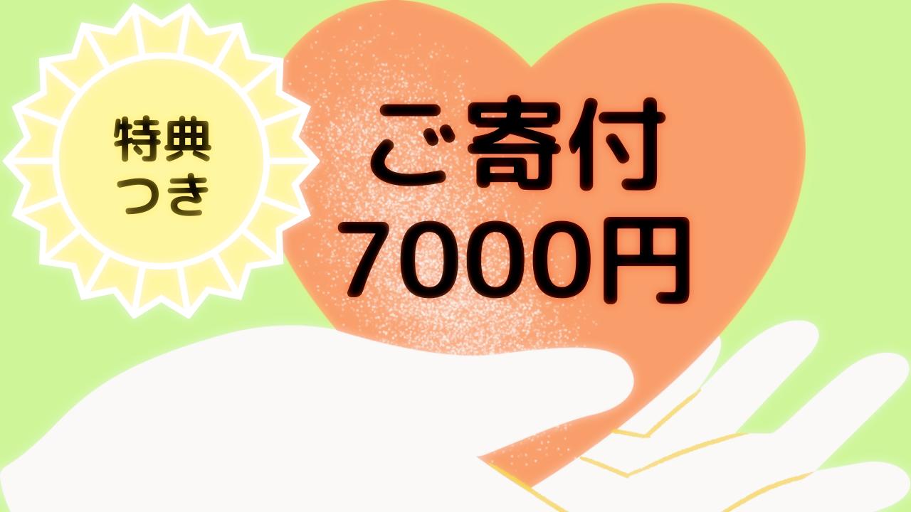 ご寄付7000円